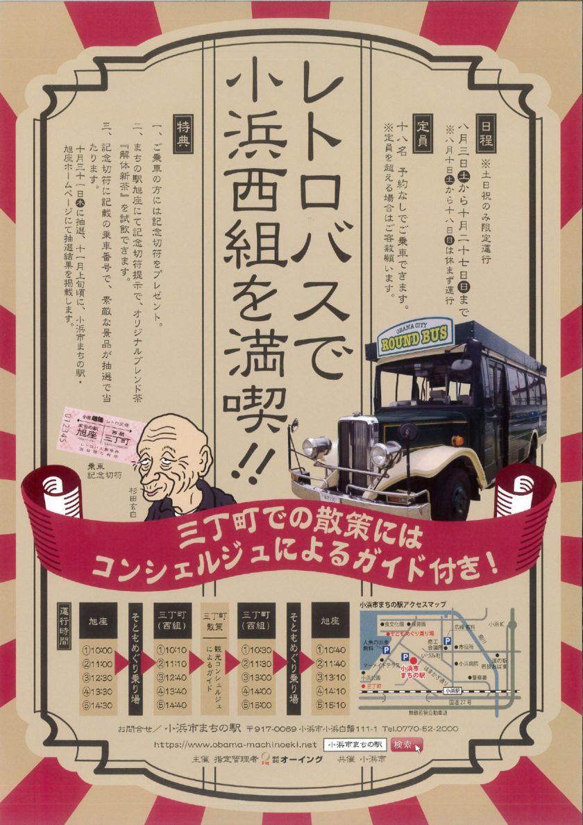 レトロバスで小浜西組を満喫!!