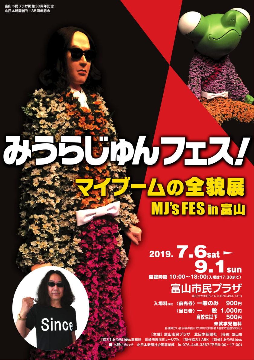 みうらじゅんフェス!マイブームの全貌展 MJ's FES in 富山