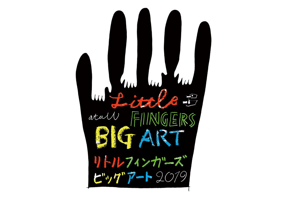【8/4】小さな手のひらから大きなアートを創りだそう!