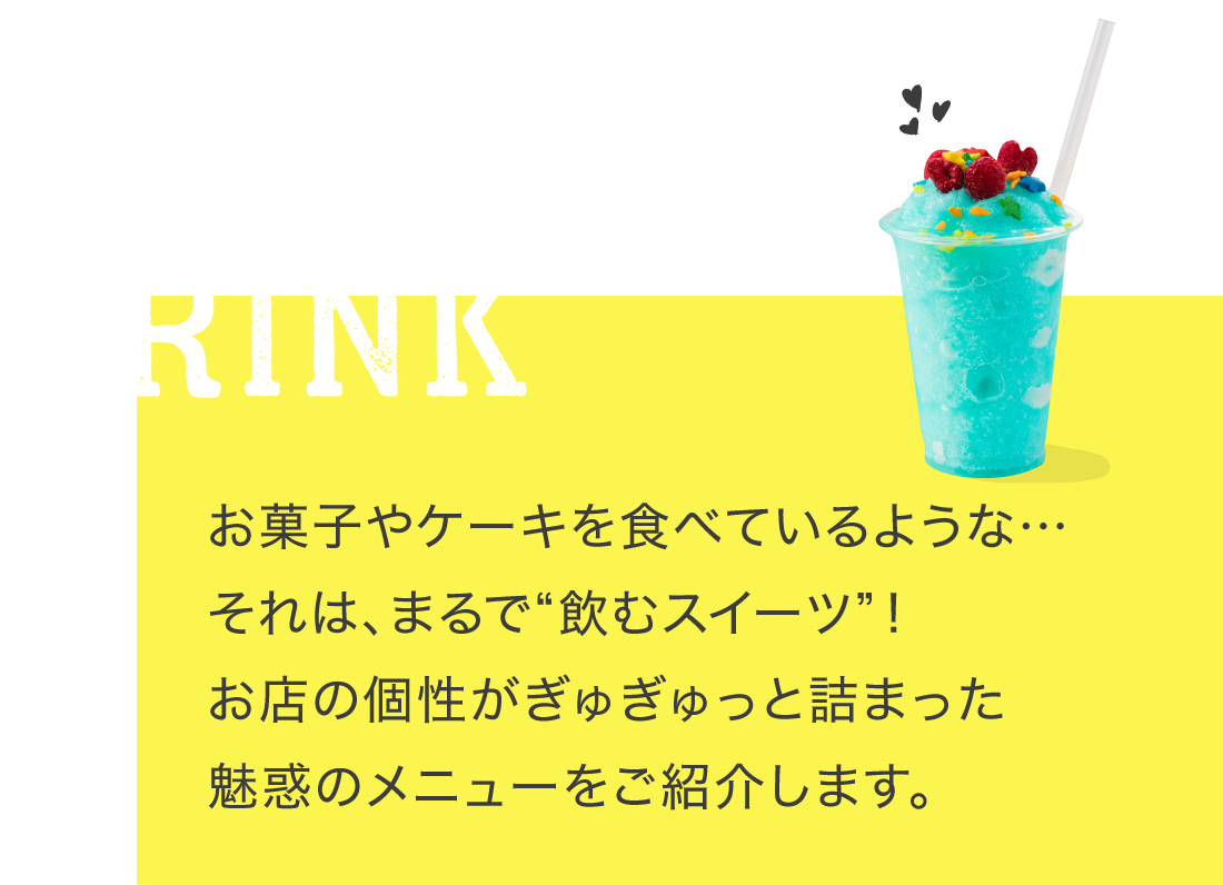 """個性豊か!福井の美味しいとカワイイが詰まった""""飲むスイーツ""""特集!"""