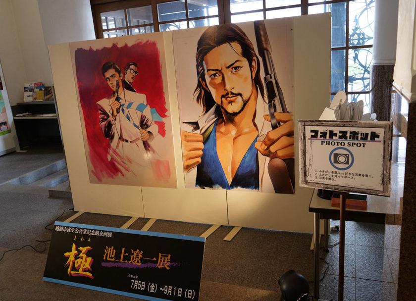 武生公会堂記念館企画展「極 池上遼一展」