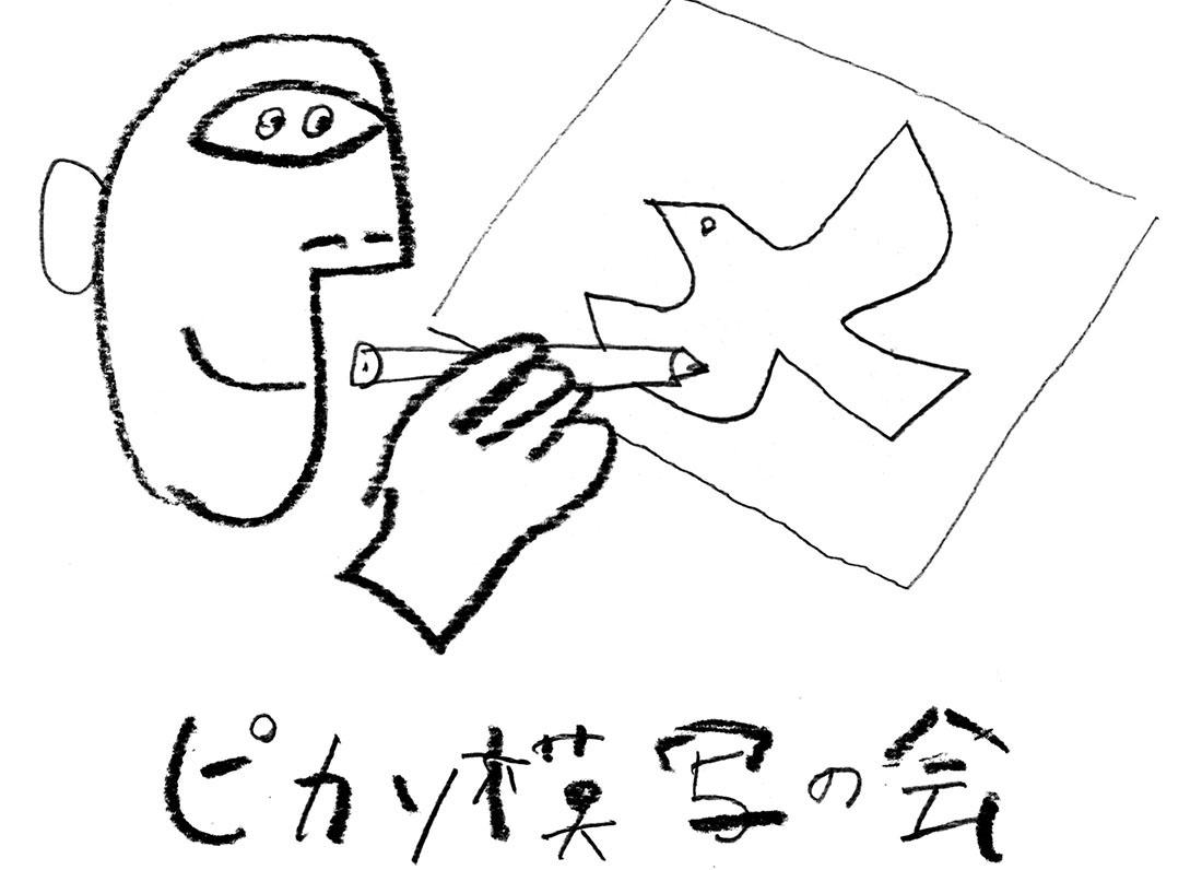 【8/3】ピカソを語り、模写する大人、集いましょう。