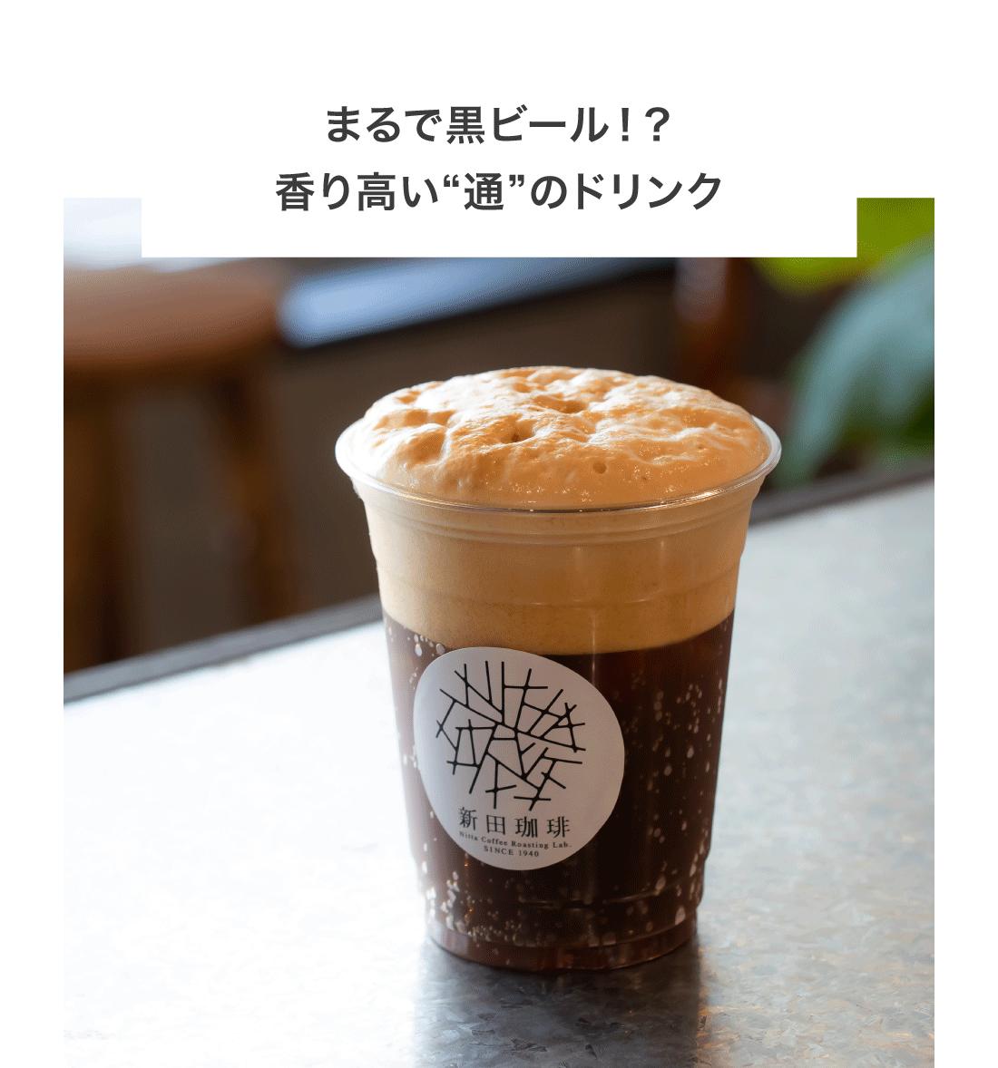 新田珈琲 エスプレッソソーダ