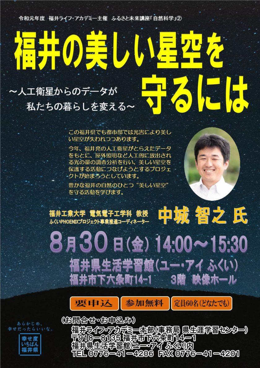 福井県発の人工衛星開発に取り組む中城智之氏による講演会
