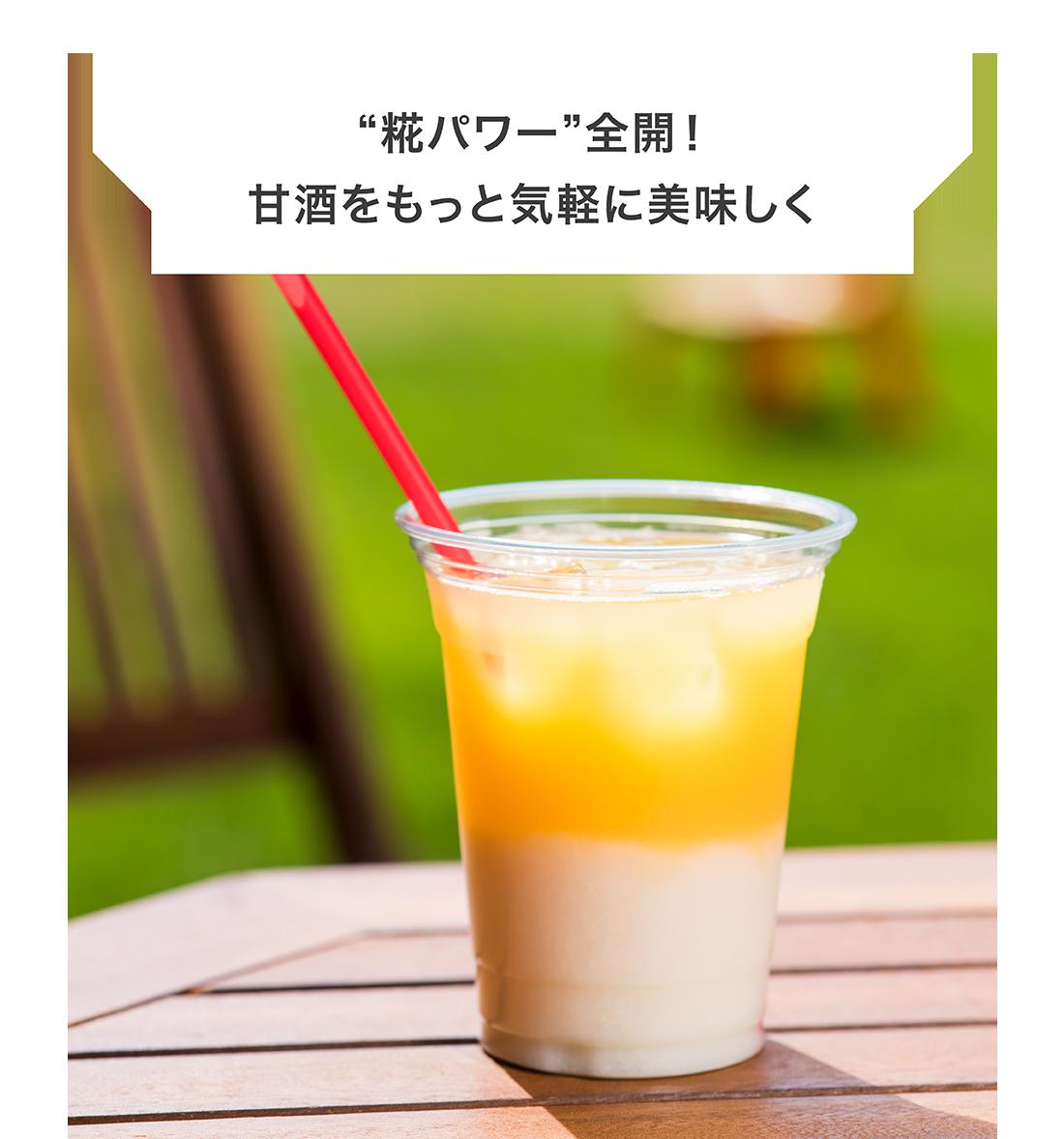 糀がシェフ、発酵パワーを活かしたカフェ きなり 2色ドリンク(甘酒のオレンジジュース割り)