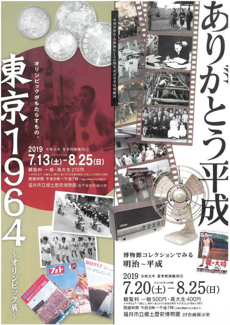 令和元年夏季特別陳列②「ありがとう平成 博物館コレクションでみる明治~平成」