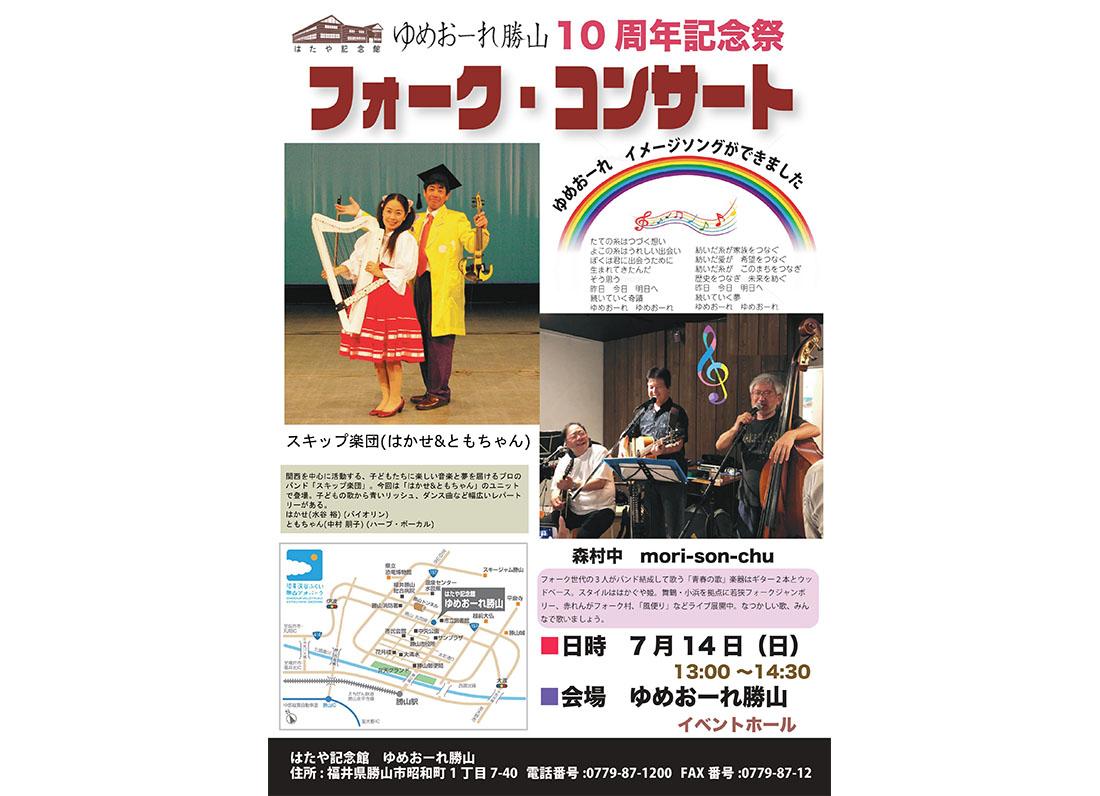 ゆめおーれ勝山 10周年記念祭