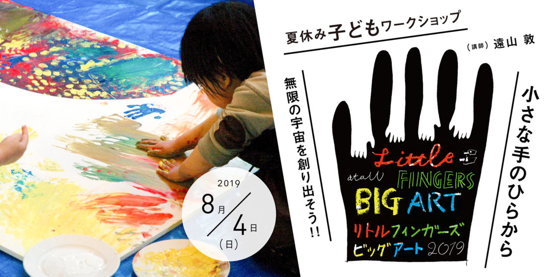 LITTLE FINGERS BIG ART