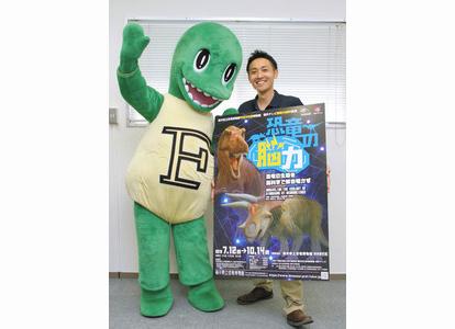 「恐竜の脳力」見て 県立恐竜博物館特別展、12日開幕