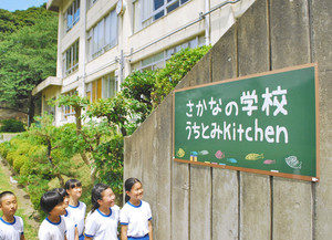 【地域】廃校舎から「魚の学校」へ 小浜・旧田烏小