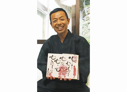 元演歌歌手の香田晋さんが僧侶デビュー 美浜、書や絵画制作に意欲