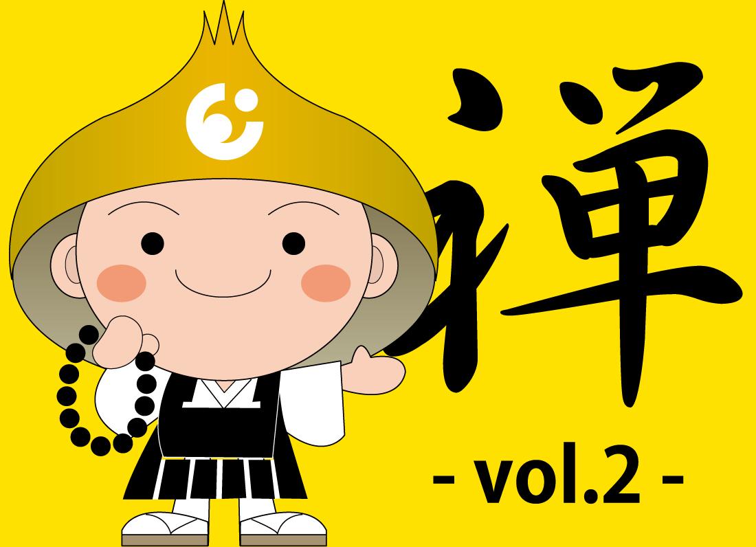 【8/3開催】禅の精神文化を肌で感じる企画が始動!