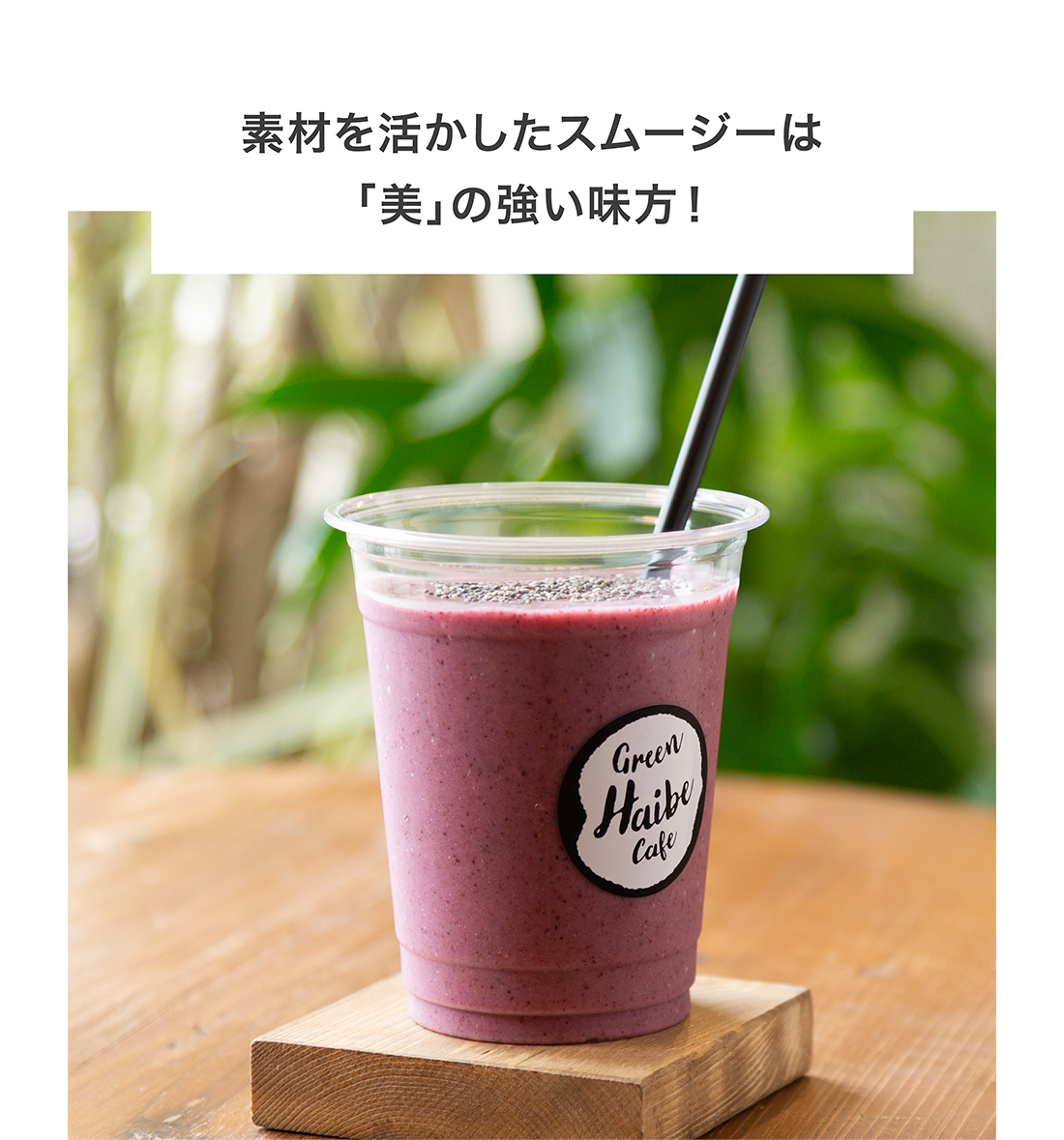 SMOOTHIE(BEAUTY) Green Haibe Cafeグリーンハイブカフェ