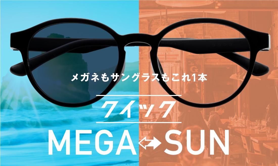 『クイックMEGA⇔SUN』