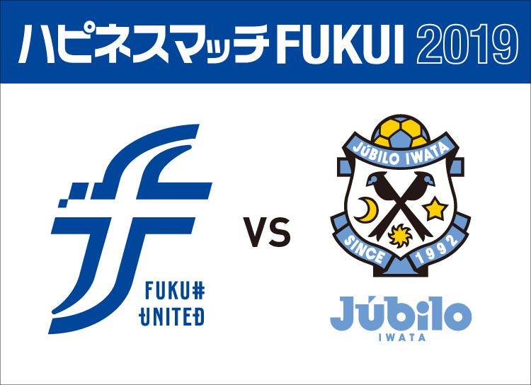 ハイレベルな試合を見逃すな! J1ジュビロ磐田と対戦!