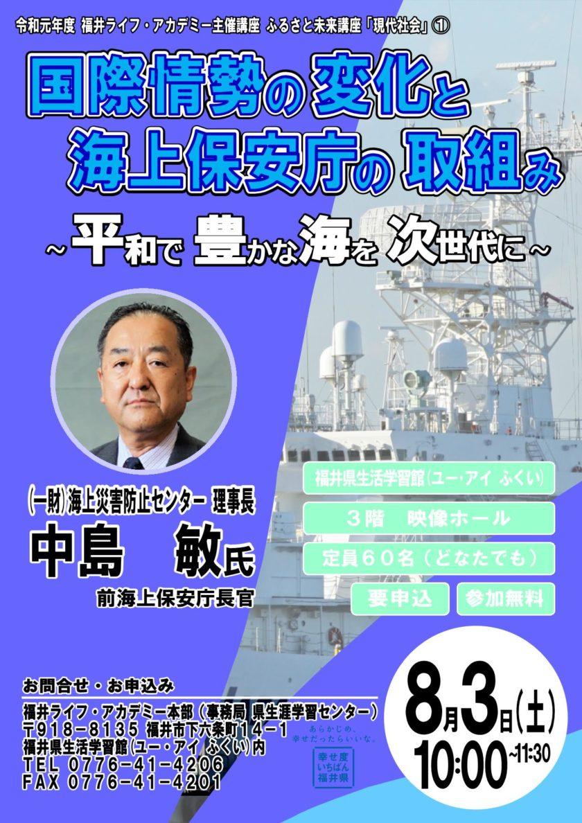 (一財)海上災害防止センター理事長(前海上保安庁長官)中島敏氏による講演会