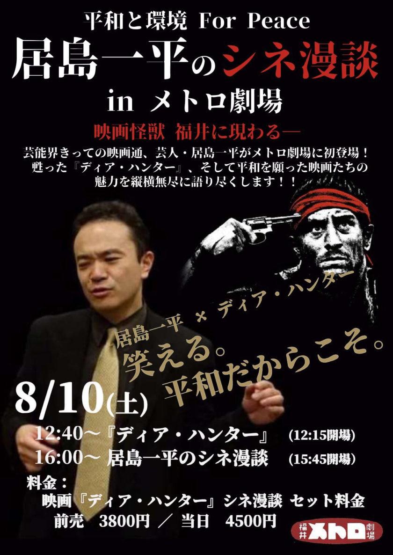 居島一平のシネ漫談inメトロ劇場