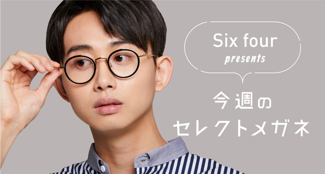 Six four presents 今週のセレクトメガネ