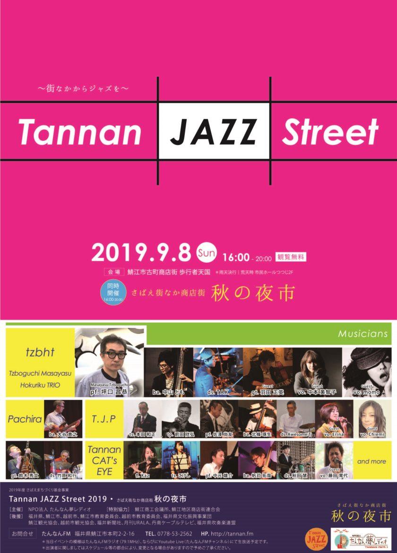 Tannan JAZZ Street 2019・さばえ街なか商店街 秋の夜市