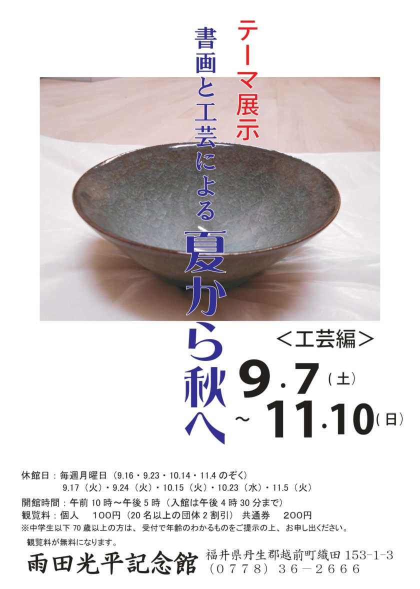 テーマ展示「書画と工芸による 夏から秋へ」<工芸編>