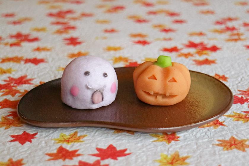 秋の和菓子つくり体験 ー手作りのハロウィーン生菓子とお抹茶を楽しもうー