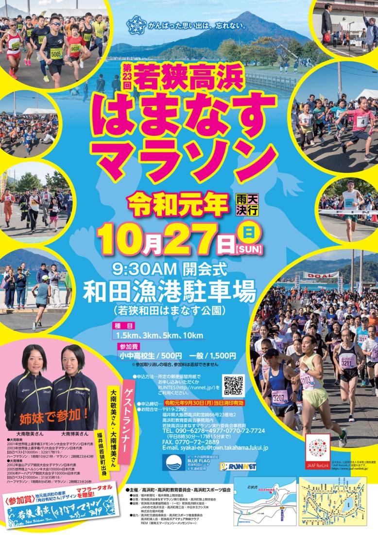 第23回 若狭高浜はまなすマラソン大会