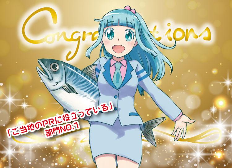 やったデス☆ミカミちゃんがごともえGP・部門NO.1獲得。