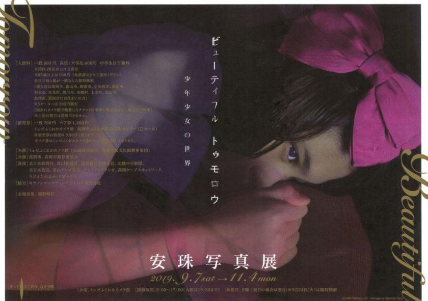 安珠写真展 ~少年少女の世界~「ビューティフルトゥモロウ」