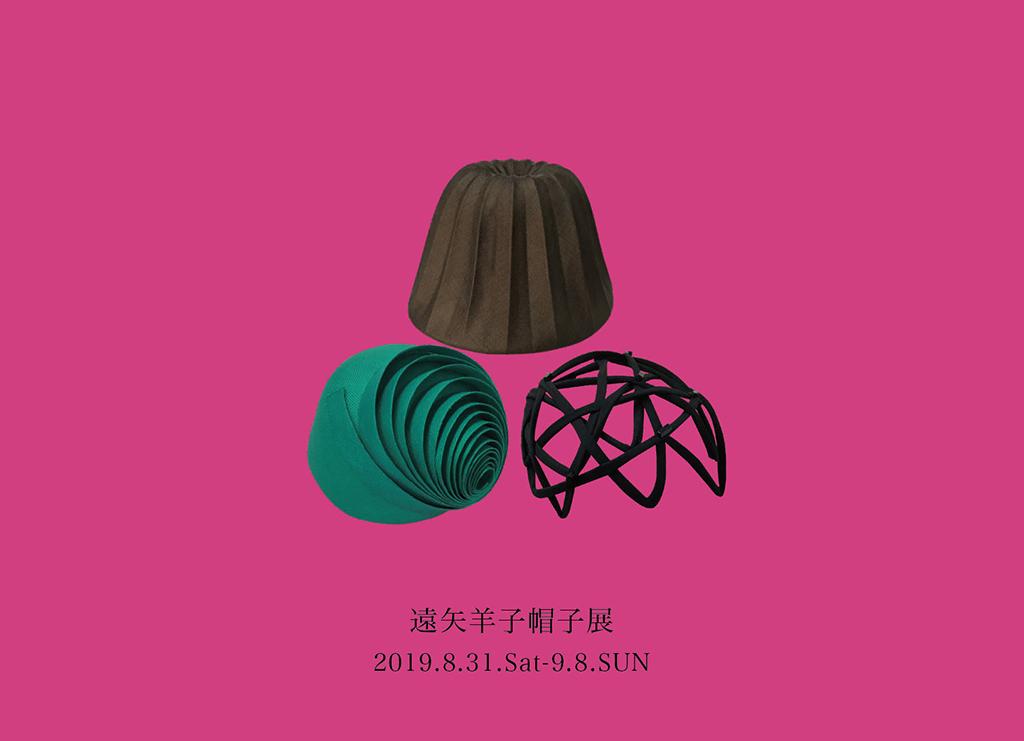 【8/31~】胸高鳴る美しき帽子に出会う「遠矢羊子 帽子展」