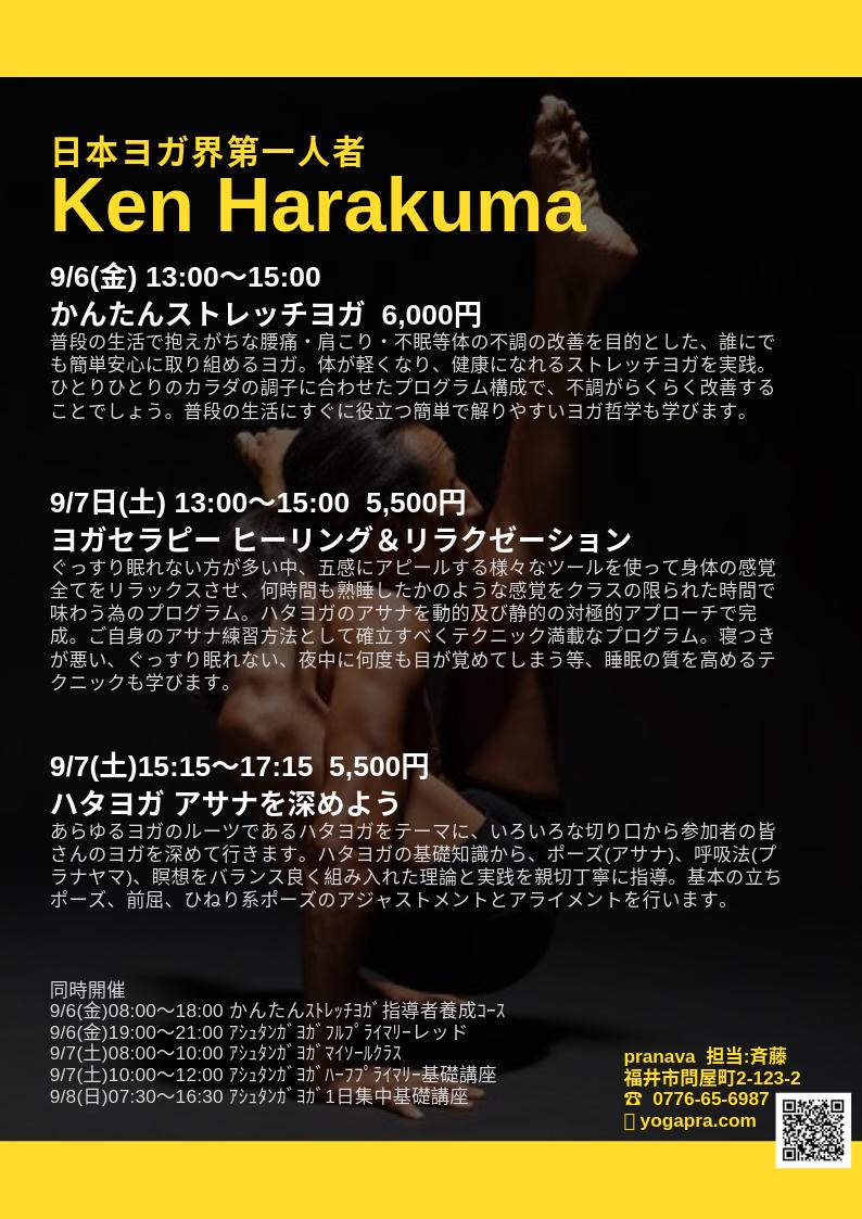 ケンハラクマ先生福井ワークショップ