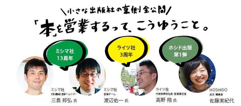 ミシマ社13周年×ライツ社3周年記念×ホシド出版第一弾トークイベント  「本」を営業するってこういうこと