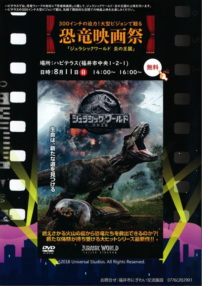 恐竜映画祭