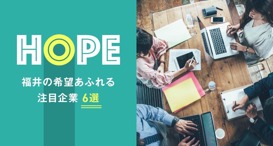 """福井の注目企業・人物をピックアップ! """"HOPE"""""""