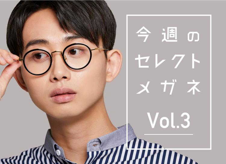 今週のセレクトメガネ vol.3