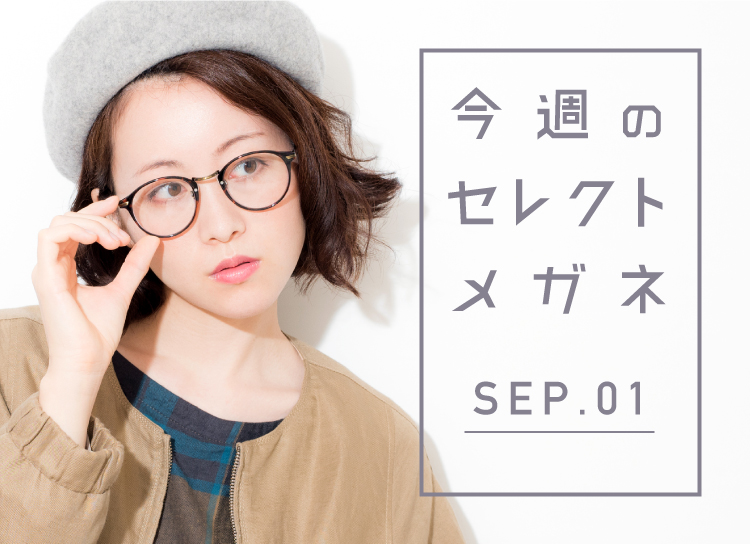 敏腕バイヤーが選ぶ、9月のおすすめメガネ vol.1