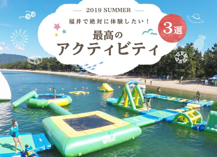 まだ間に合う!夏のアクティビィティ3選in福井!