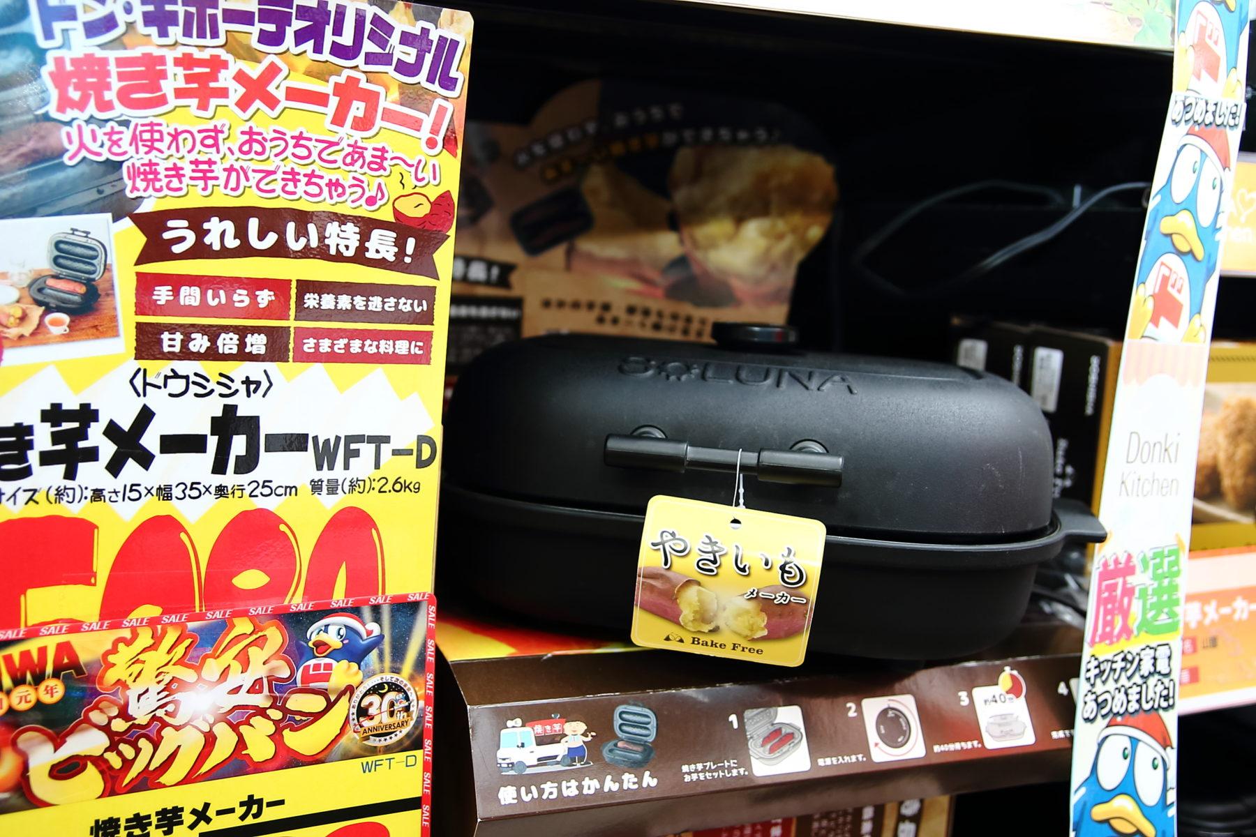 焼き芋メーカーWFT-D