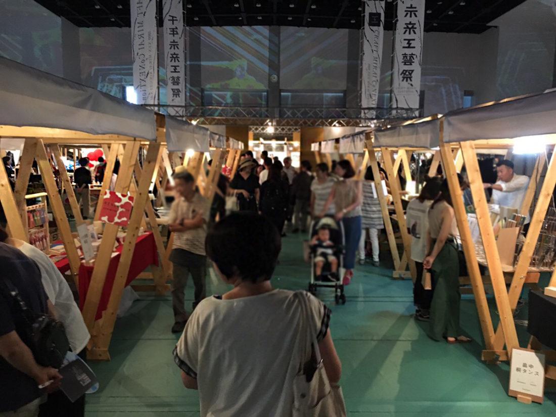 千年未来工藝祭