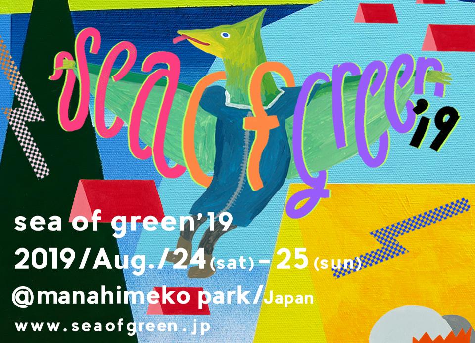【8/24・25】知ってる?キャンプインフェス『Sea of green』。