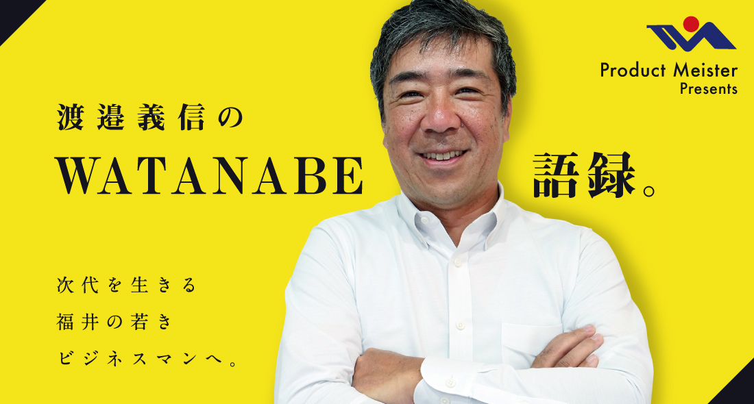 渡邉義信のWATANABE語録。