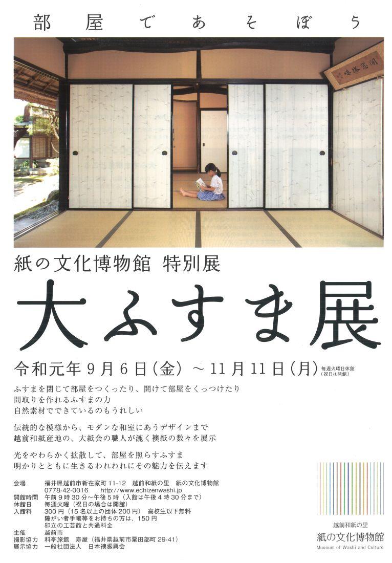 紙の文化博物館 特別展「大ふすま展」