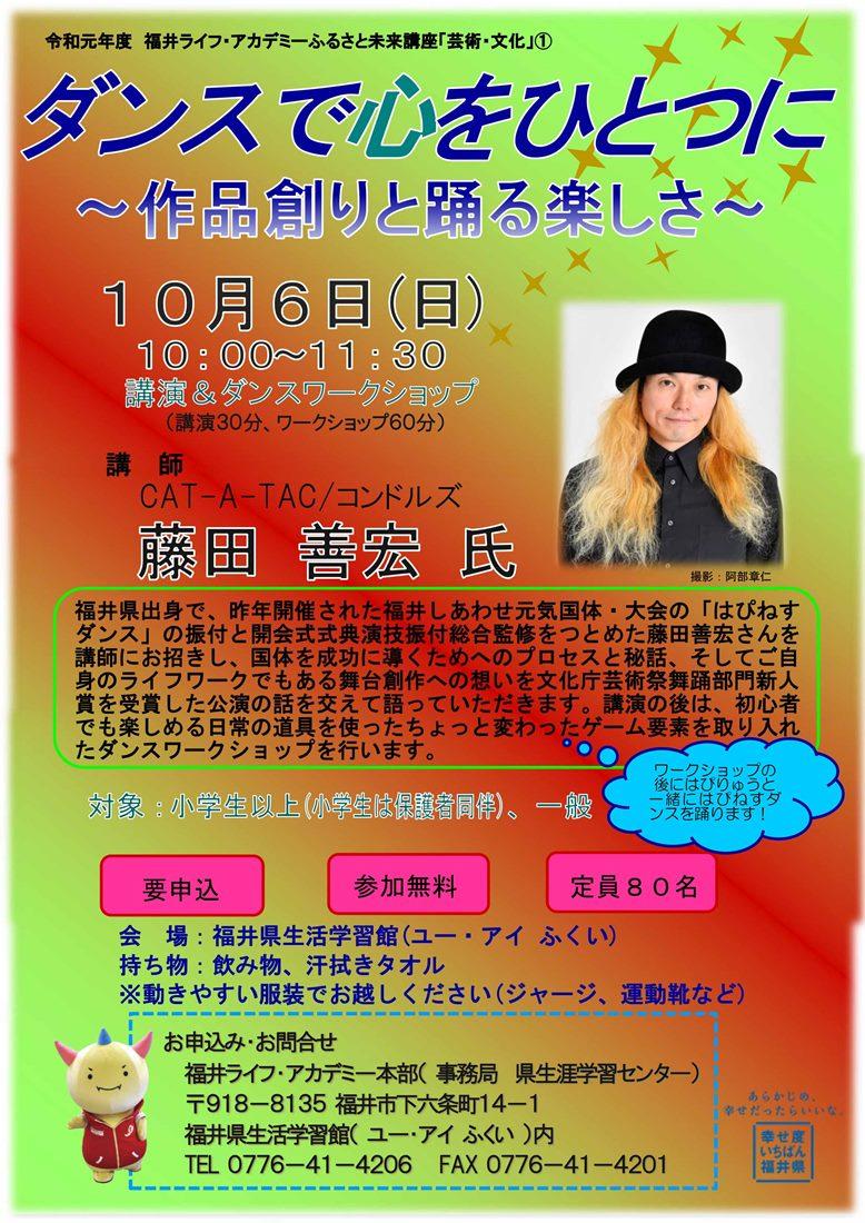藤田善宏氏講演会「ダンスで心をひとつに~作品創りと踊る楽しさ~」