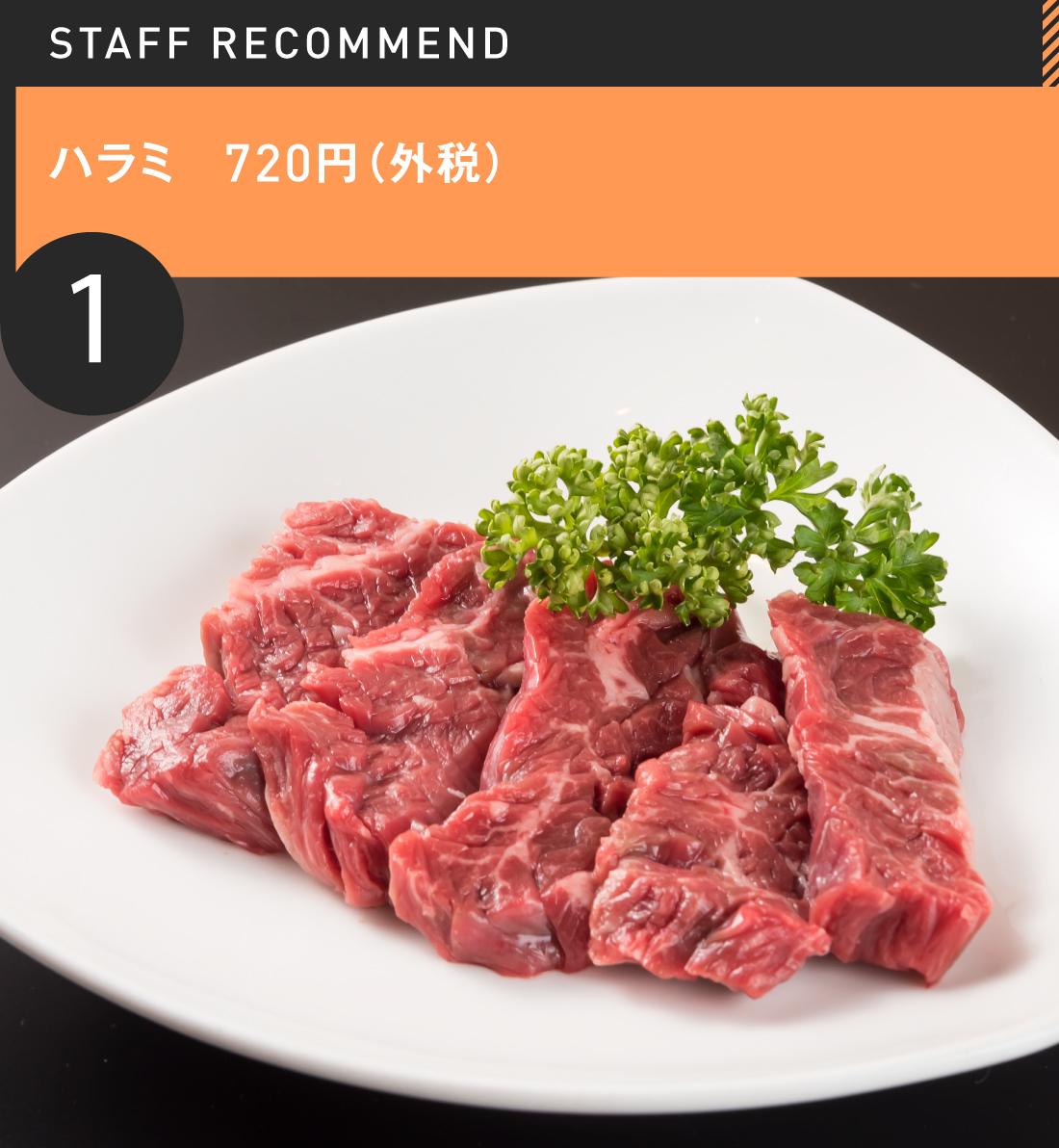 肉と韓国料理 たつりき