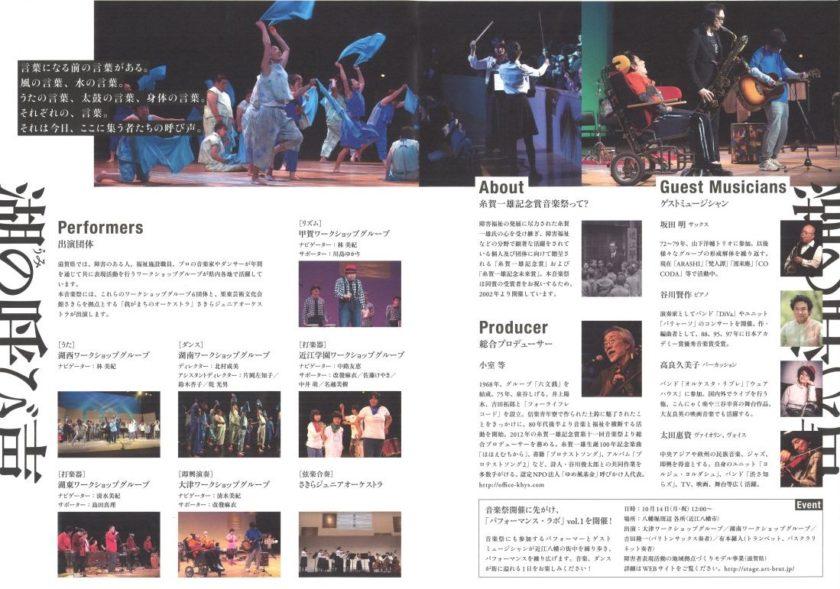糸賀一雄記念賞 第十八回音楽祭 湖の呼び声