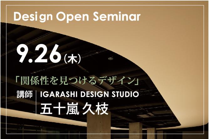 HISAE IGARASHI Design Open Seminar 「関係性を見つけるデザイン」