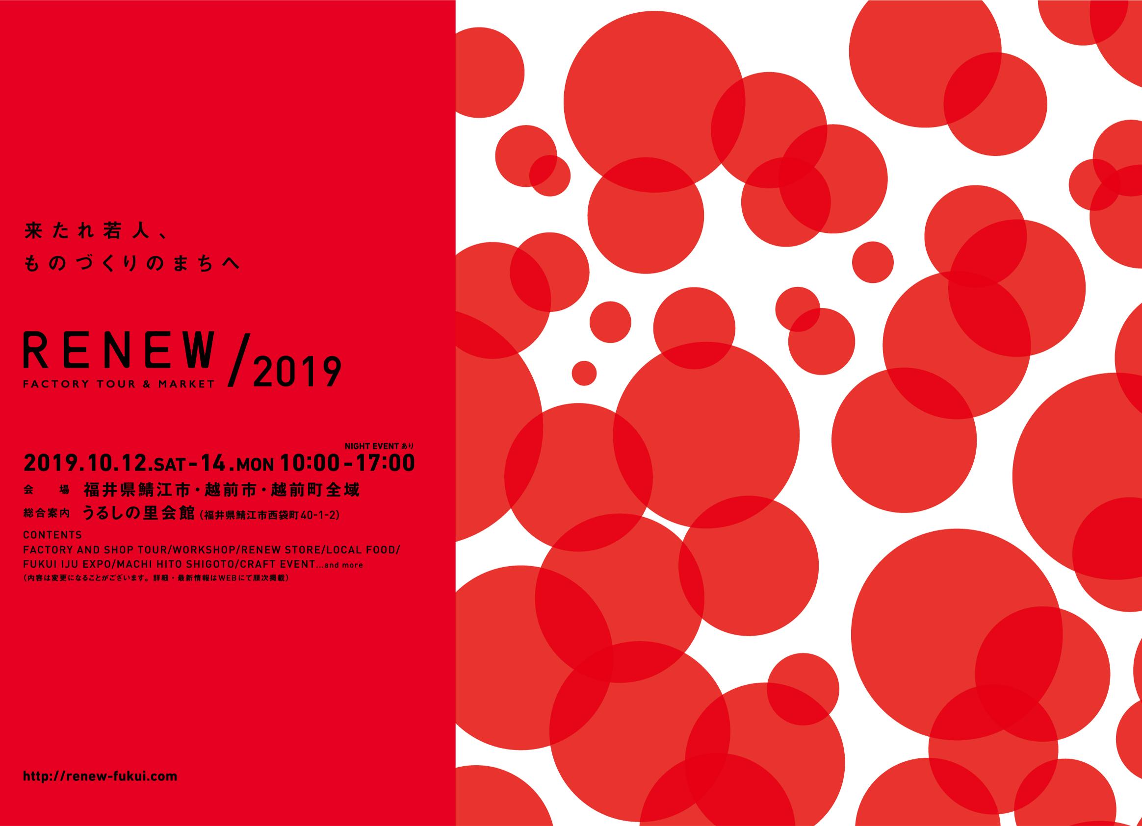 """【10/12~】年に一度だけの""""ものづくりの祭典""""『RENEW2019』!"""
