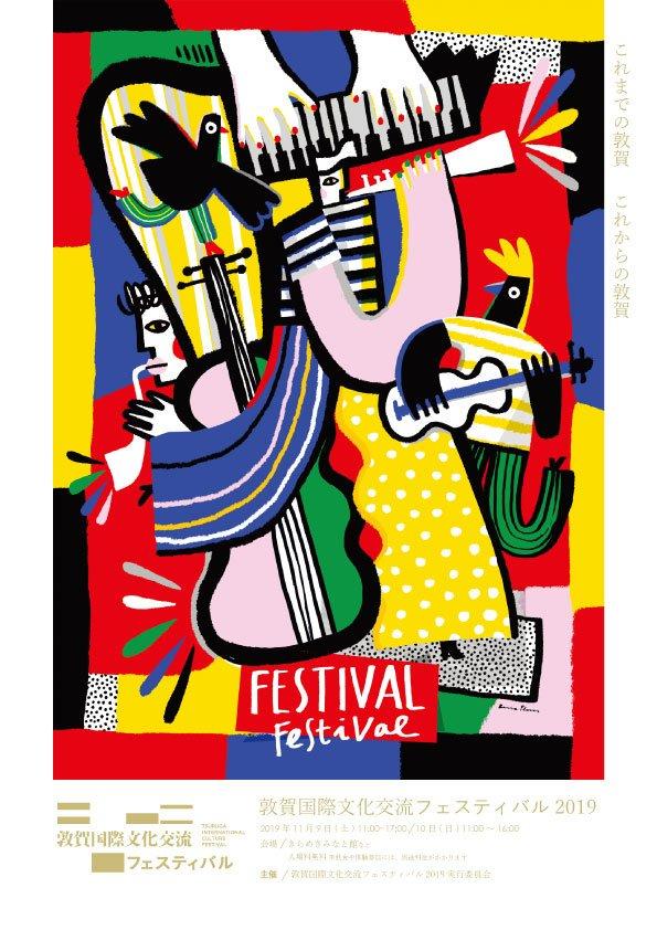 敦賀国際文化交流フェスティバル2019