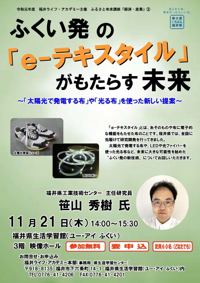 「e-テキスタイル」についての講演会