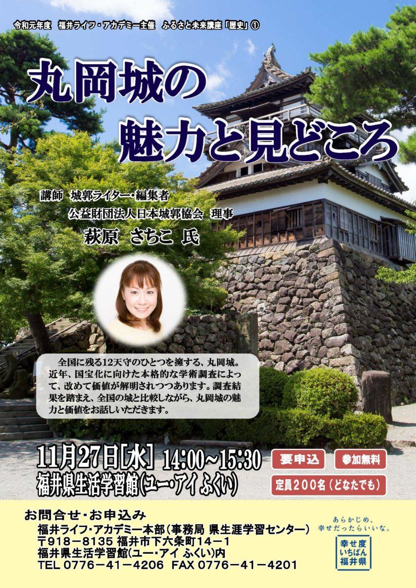 城郭ライター 萩原さちこ氏講演会「丸岡城の魅力と見どころ」