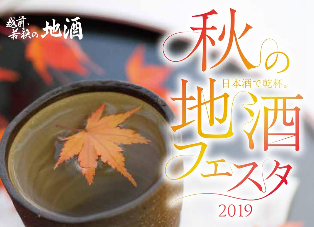 【9/21】秋限定の味わいを楽しむ。『秋の地酒フェスタ』